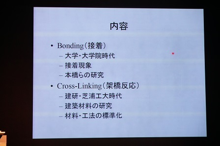 内容 Bonding Cross-Linking